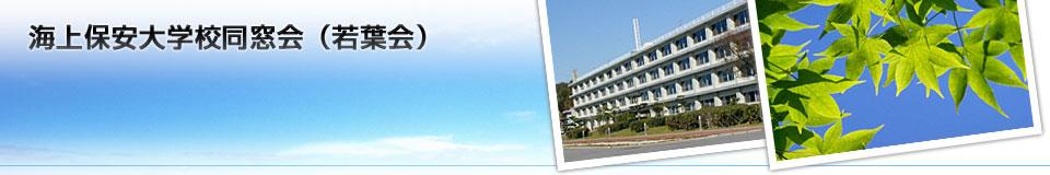 若葉会(海上保安大学校同窓会)